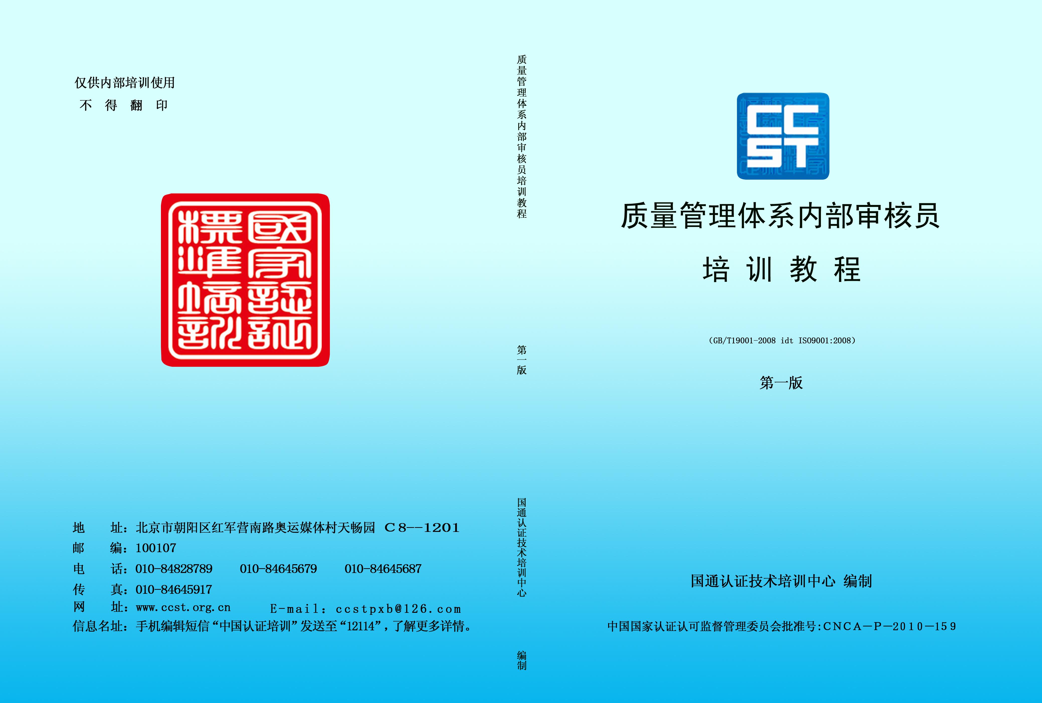 环境管理体系审核员_国通认证培训中心--官网-文章中心-教学资料